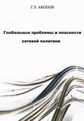 Электронная версия книги Г.Л. Акопова